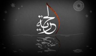 huriyyah