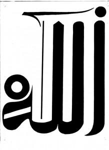 ABDALLAH J ILLUS #14(Allah) copy